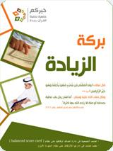 بركة الزيادة - الجمعية الخيرية لتحفيظ القرآن   الكريم بجدة